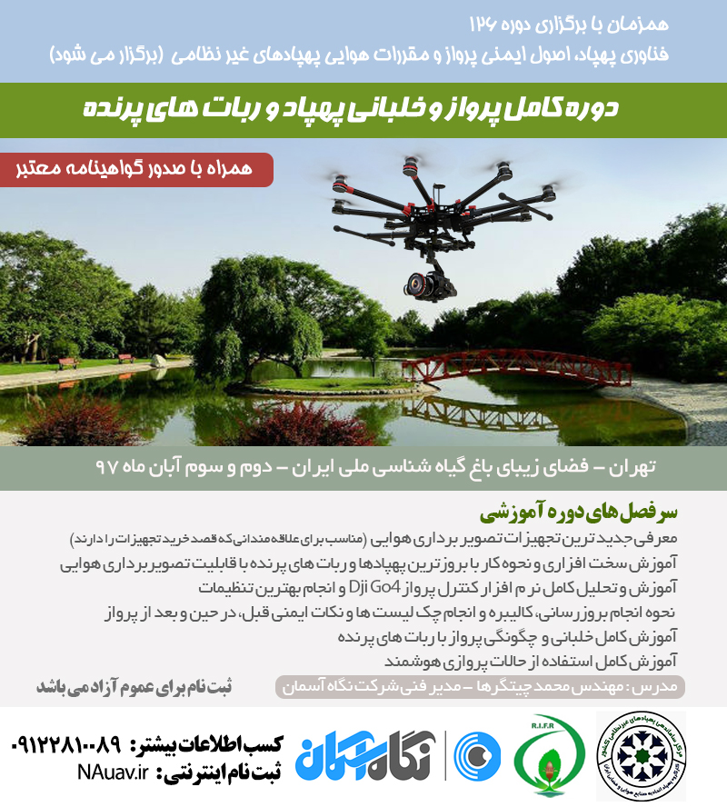 آموزش خلبانی با پهپاد در تهران