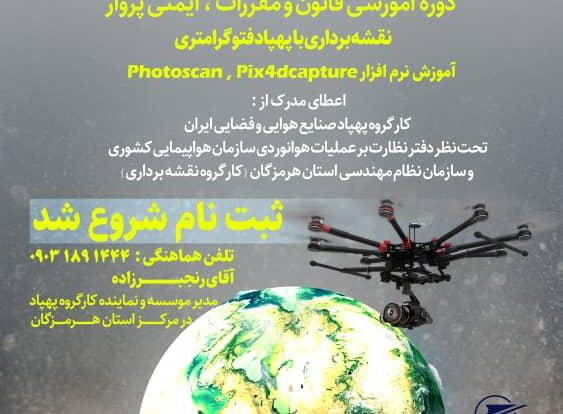 آموزش هلی شات و تصویربرداری هوایی در بندرعباس