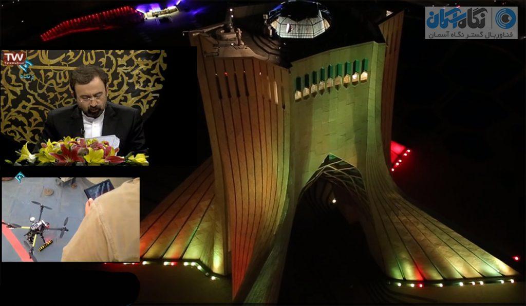 هلی شات میدان آزادی تهران