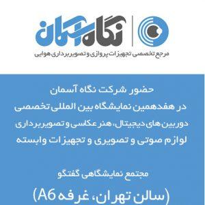 نمایشگاه هلی شات تجهیزات تصویربرداری هوایی تهران