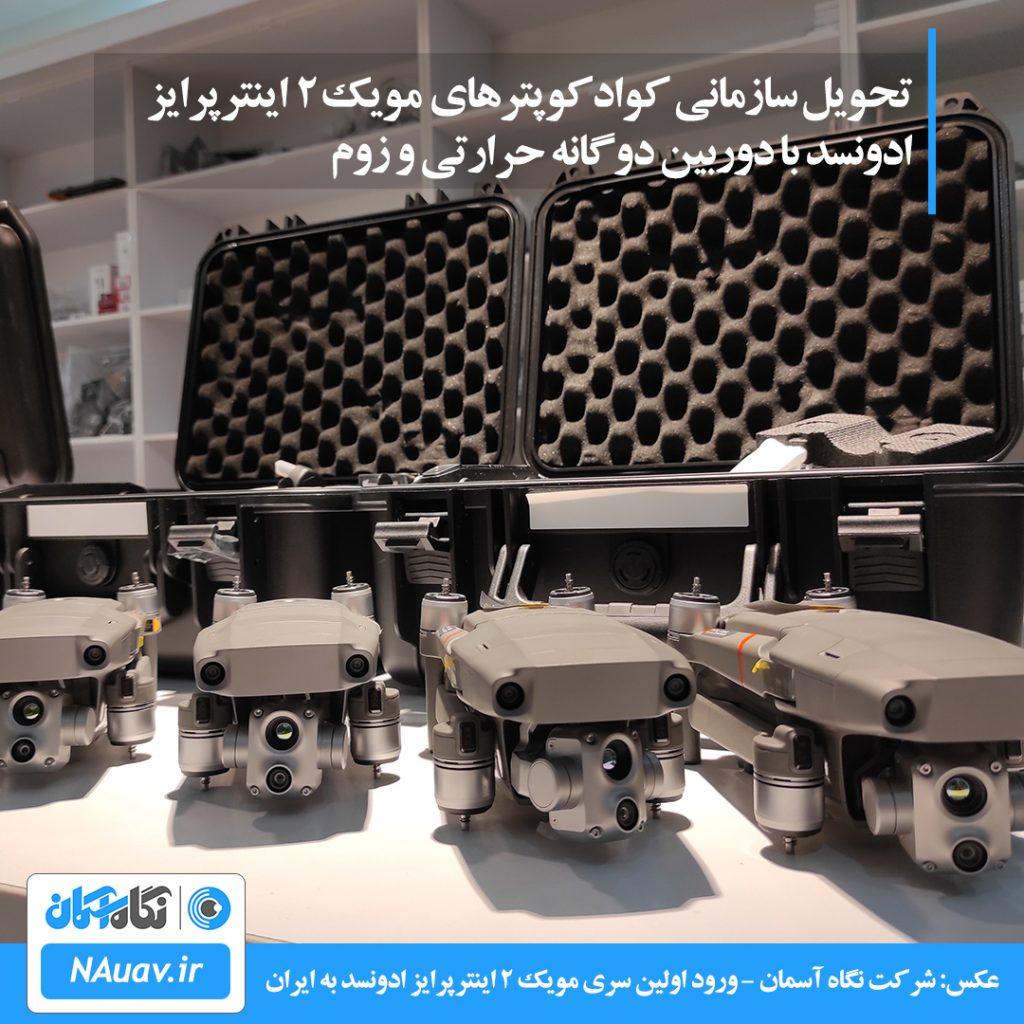 خرید، فروش و قیمت مویک 2 اینترپرایز ادونسد در ایران
