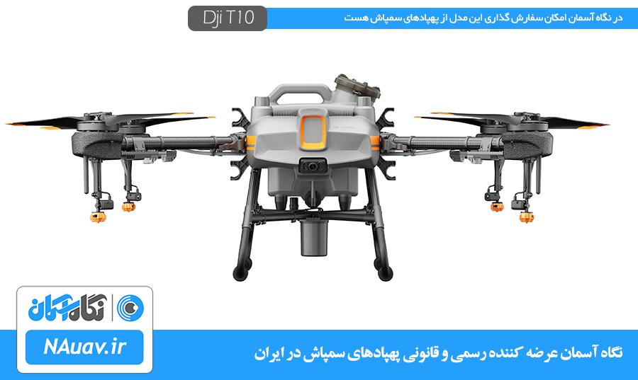 عکس و تصویر پهپاد سمپاش Dji T10